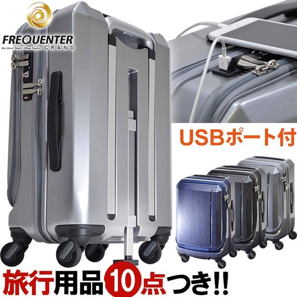 スーツケース Sサイズ 機内持ち込み フロントオープン キャスター交換 TSA 静音 ファスナー ストッパー フリクエンター グランド 1-360(en0a042)「C」