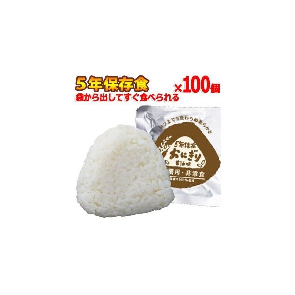 【セット】備蓄用非常食5年保存 エメラス醤油味おにぎり 100個セット jl-oni-100 世界初の長期保存(es1a004)