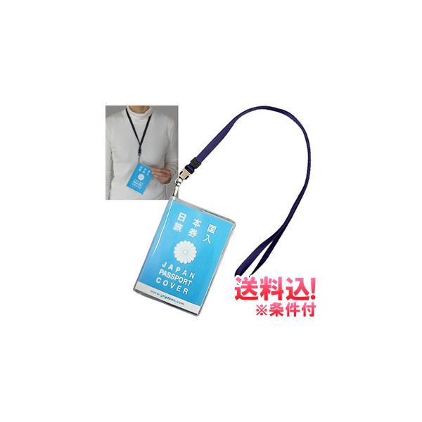 「レビュー記入でメール便送料無料」GPT パスポートカバー ケース 首下げ ネオパストラップ 日本製 アウトレット NPT-900-mail(1通10点迄)(gu1a347)