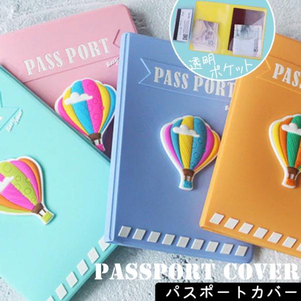 GPT パスポート カバー ケース かわいい おしゃれ シリコン製 スウィート カラフル 気球柄 アイスクリーム柄 3Dタイプ アウトレット 8点迄メール便OK(gu1a487)