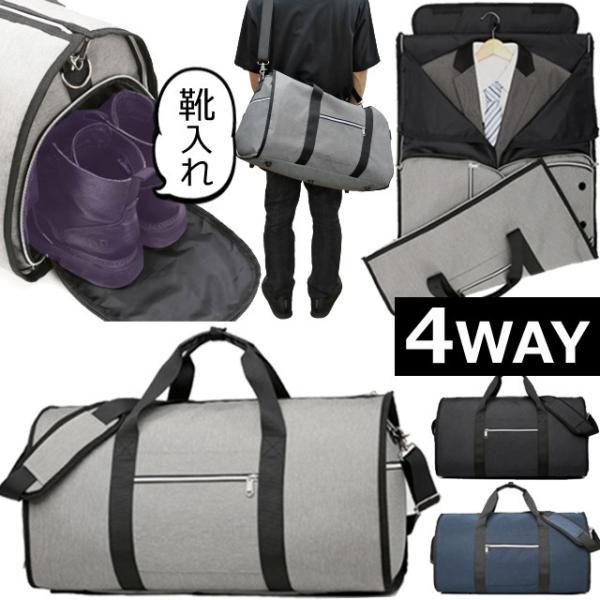 4WAY GPTガーメントバッグ 靴も入る ボストンバッグ ショルダー 手提げ 肩掛け スーツ キャリーオンバッグ 大容量「送料無料」(gu1a962)