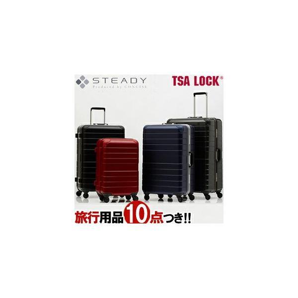 スーツケース Lサイズ キャリーバッグ キャリーケース STEADY(ステディー) TSAロック ファスナー 大型 一輪固定 ガーメントバッグ付 CSTHZ-62(ko1a362)「c」