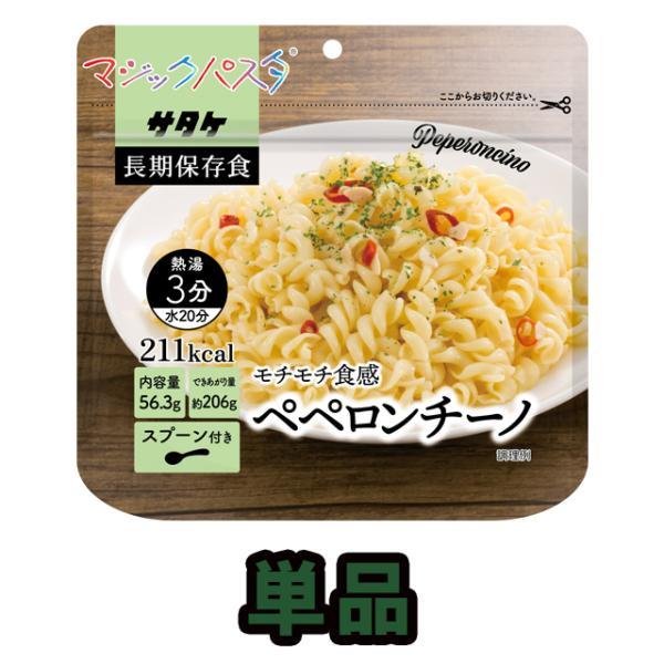 直近製造!備蓄用保存食アルファ化スパゲティ サタケ マジックパスタ ペペロンチーノ 単品 magicpasta-pe(sa0a061)