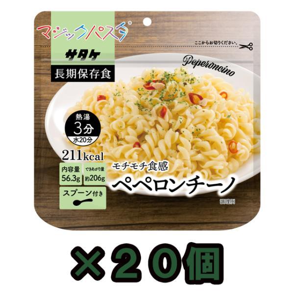 【セット】直近製造!備蓄用保存食アルファ化スパゲティ サタケ マジックパスタ ペペロンチーノ 20食セット magicpasta-pe20(sa0a062)