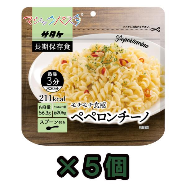 【セット】直近製造!備蓄用保存食アルファ化スパゲティ サタケ マジックパスタ ペペロンチーノ 5食セット magicpasta-pe5(sa0a063)