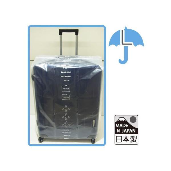 [送料299円〜]日本製 NEW ラゲッジカバー L サイズ 透明 スーツケース カバー 雨よけ 防水 撥水 2点迄メール便OK(ra1a069)