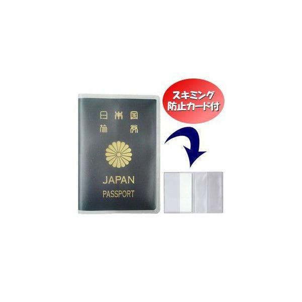 [送料299円〜]【セット】GPT スキミング防止カード白無地付きパスポートカバー半透明 日本製 アウトレット 20点迄メール便OK(so0a004)
