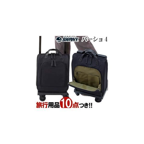 スワニー SWANY ショッピングカート 横押しカート ソフト キャリーバッグ キャリーケース ビジネス 機内持ち込み パーショ4 D-388-m15 M15サイズ (su1a030)「C」