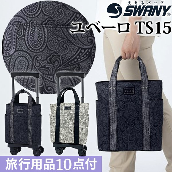 スワニー SWANY ショッピングカート 横押しカート ソフト キャリーバッグ キャリーケース 機内持ち込み ユベーロ TS15 サイズ D-429-TS15(su1a191)「C」