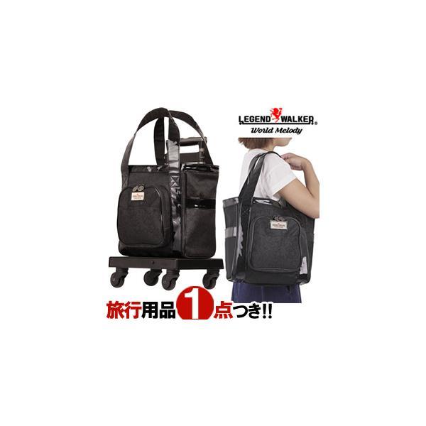 スーツケース SSサイズ ソフトキャリーケース 2WAY T&S レジェンドウォーカー ワールドメロディ トートバッグ ストッパー 1年保証 2002-30 (ti0a240)「c」