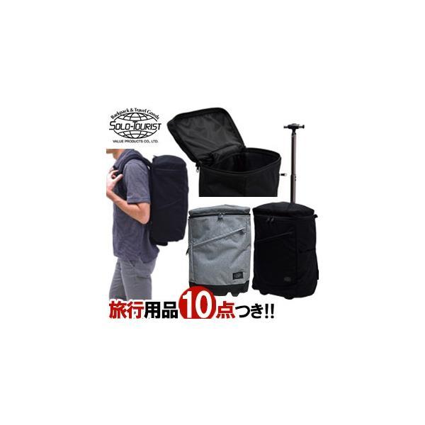ソロツーリスト スーツケース SSサイズ ソフト キャリーバッグ 機内持ち込み solo-tourist デイリーキャリー 2WAYリュックキャリー DPC-22(va0a333)「C」