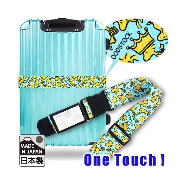 [送料299円〜]ウッドストック スーツケース ベルト ワンタッチ PEANUTS Woodstock 日本製 2点迄メール便OK(va1a144)*かばんに