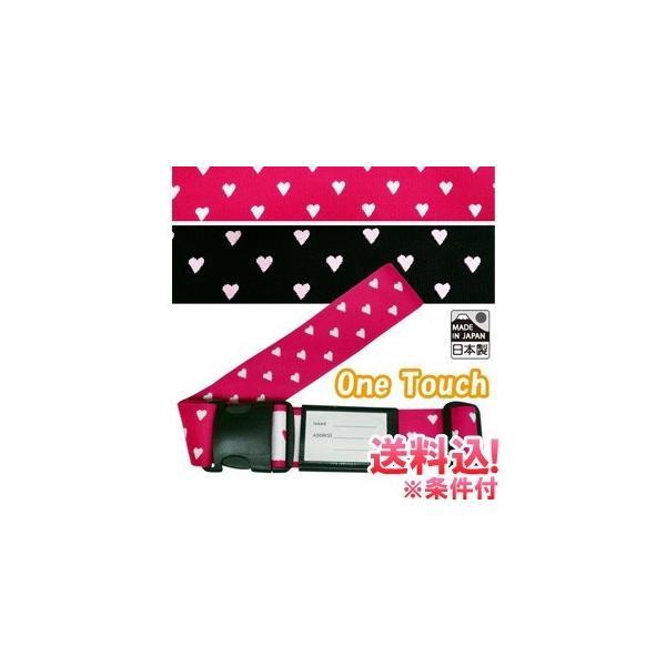 「レビュー記入でメール便送料無料」日本製 ワンタッチスーツケースベルト ハートドット柄 va1a120-mail(va1a194)