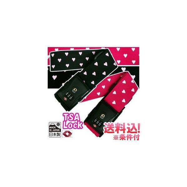 「レビュー記入でメール便送料無料」日本製 TSAスーツケースベルト ハートドット柄 va1a121-mail(1通につき1点迄)(va1a195)