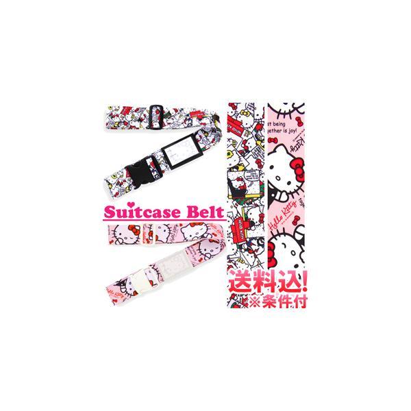 「レビュー記入でメール便送料無料」ハローキティ KTスーツケースベルト ワンタッチ 日本製 va1a155-mail(va1a203)(1通につき2点迄)