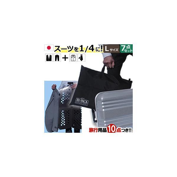 日本製SU-PACK(スーパック)ハードプラスLサイズ ガーメントケース オールインワン A-7、8以内対応(ve0a004)*上着携帯 父の日 ギフト