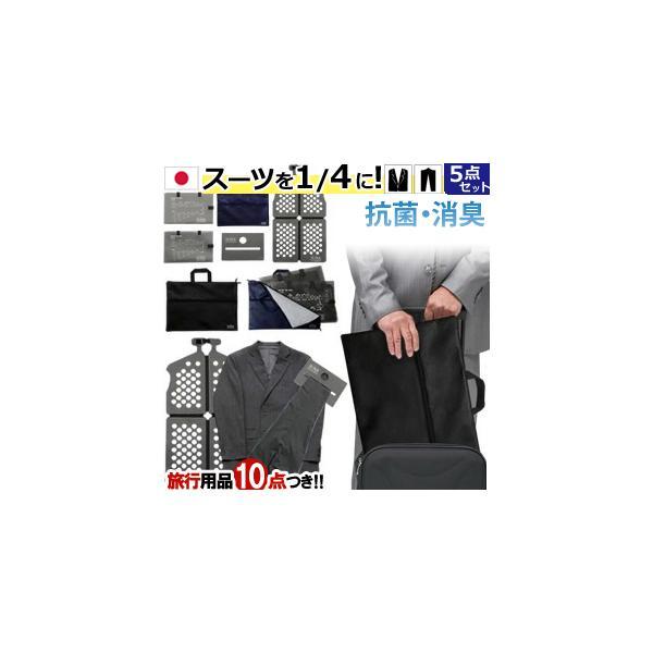 日本製SU-PACK(スーパック)クリーン 抗菌・消臭 ガーメントケース スタンダード A-6対応(ve0a005)*上着携帯 父の日 ギフト