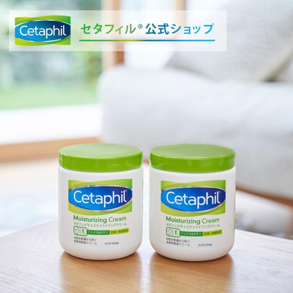 【正規公式店】セタフィル Cetaphil モイスチャライジングクリーム 566g 2本組【保湿クリーム】(フェイス&ボディ 顔 全身)乳液 保湿の画像