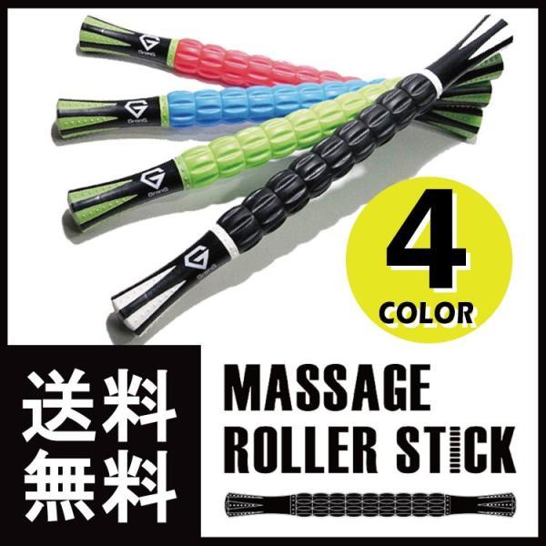 GronG マッサージローラー フォームローラー マッサージ スティック セルフケア 筋膜リリース 4カラー|grong