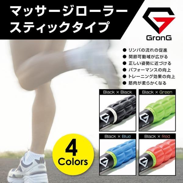 GronG マッサージローラー フォームローラー マッサージ スティック セルフケア 筋膜リリース 4カラー|grong|05