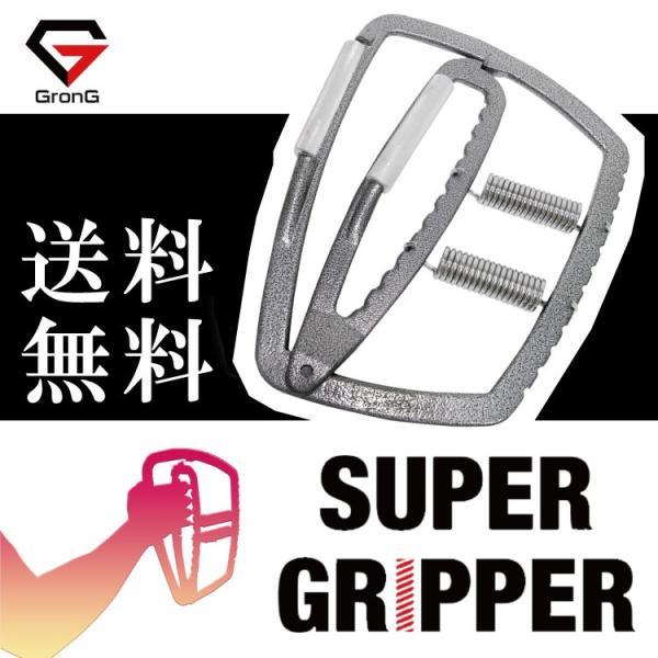 GronG スーパーグリッパー バネ スプリング 握力 強化 トレーニング ハンドグリップ グリッパー 100kg リスト 前腕|grong