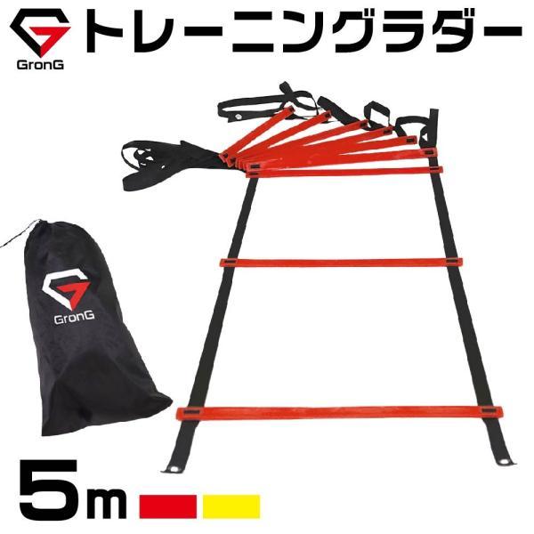 GronG(グロング) トレーニングラダー アジリティラダー サッカー 5m プレート 9枚 レール ハシゴ型 イエロー レッド 収納袋|grong