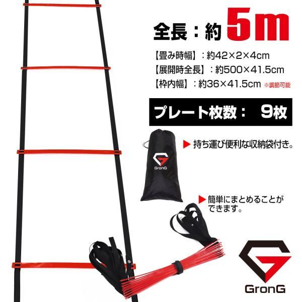 GronG(グロング) トレーニングラダー アジリティラダー サッカー 5m プレート 9枚 レール ハシゴ型 イエロー レッド 収納袋|grong|03