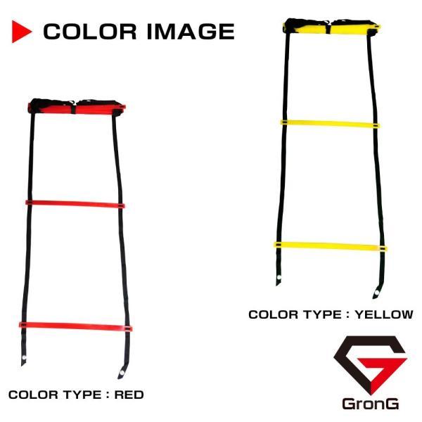 GronG(グロング) トレーニングラダー アジリティラダー サッカー 5m プレート 9枚 レール ハシゴ型 イエロー レッド 収納袋|grong|06