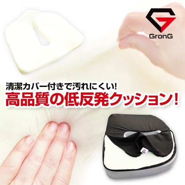 GronG(グロング) 健康クッション 腰痛クッション ヘルスケア 座布団 低反発 対策 サポート 姿勢 椅子 オフィス|grong|05