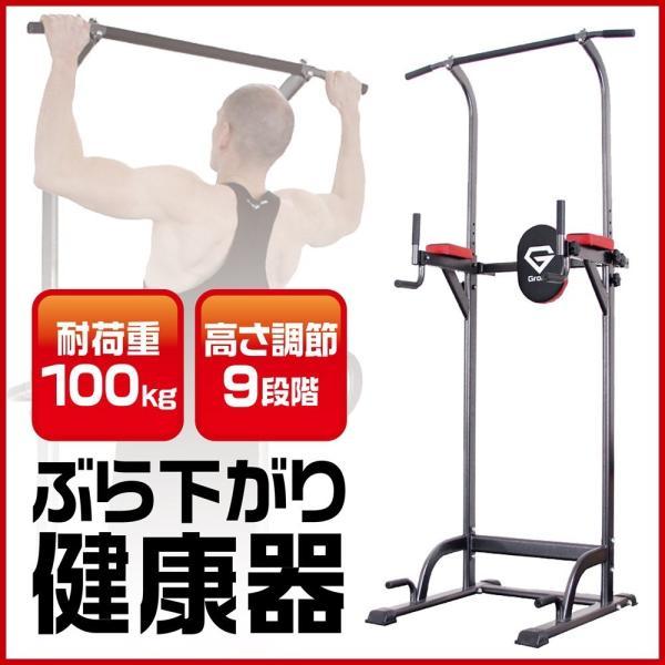 GronG ぶら下がり 健康器 筋トレ 懸垂マシン 器具 懸垂バー 家 自宅 トレーニング 筋肉 マルチジム チンニング grong