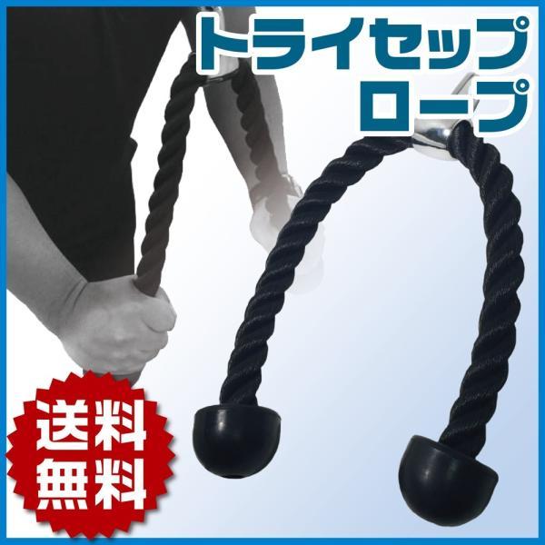 GronG トライセップロープ トライセプスロープ トレーニング ロープ ブラック grong