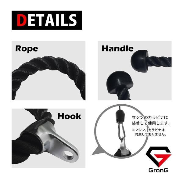 GronG トライセップロープ トライセプスロープ トレーニング ロープ ブラック grong 04