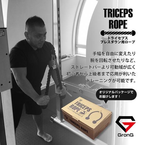GronG トライセップロープ トライセプスロープ トレーニング ロープ ブラック grong 05