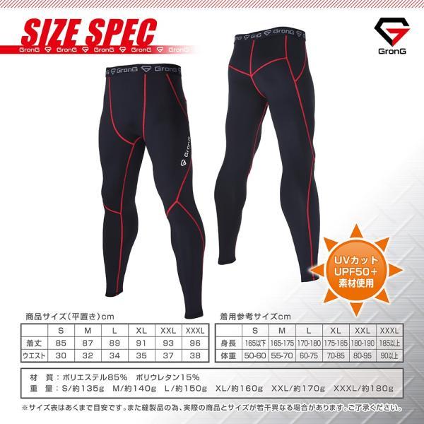GronG スポーツタイツ メンズ ロング タイツ レギンス UVカット UPF50+ コンプレッションウェア アンダーウェア|grong|04