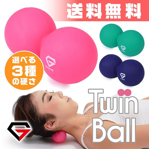 GronG ツインボール ストレッチボール ピーナッツ型 テニスボールサイズ ソフト ミディアム ハード grong