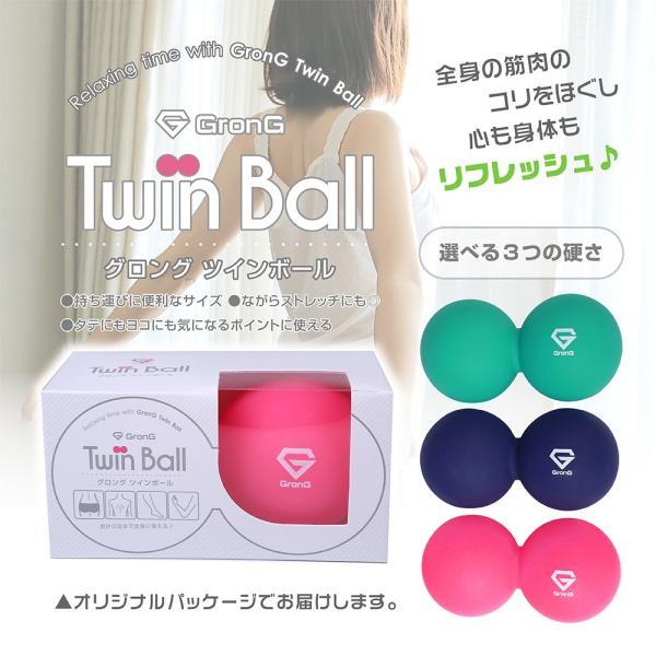 GronG ツインボール ストレッチボール ピーナッツ型 テニスボールサイズ ソフト ミディアム ハード grong 08