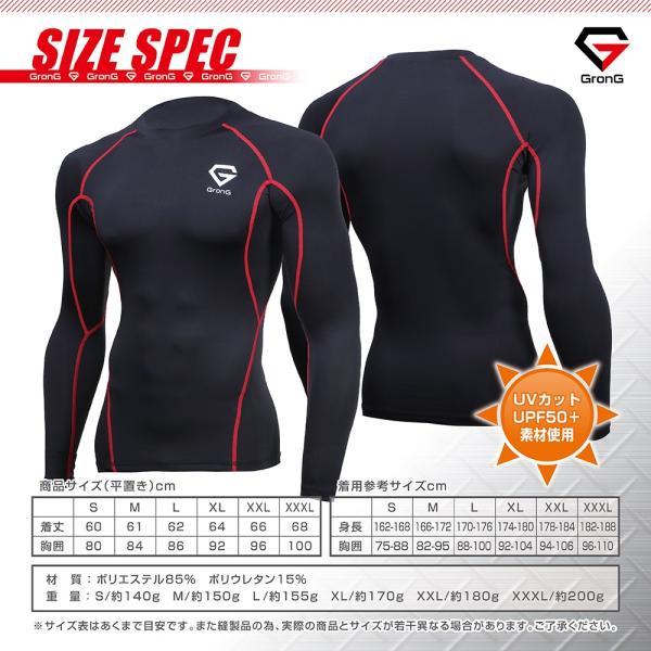 GronG コンプレッションウェア アンダーシャツ スポーツシャツ メンズ 長袖 grong 03