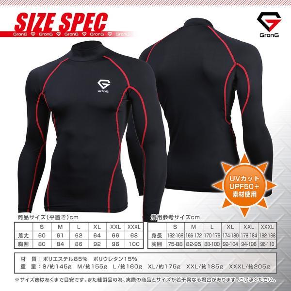 GronG コンプレッションウェア アンダーシャツ スポーツシャツ メンズ 長袖|grong|03