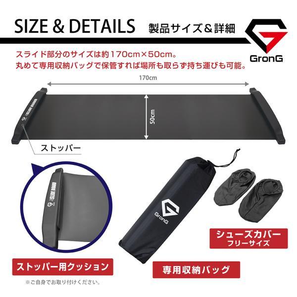 GronG スライドボード スライダーボード スケーティング 180cm トレーニング 筋トレ マニュアル付き|grong|03