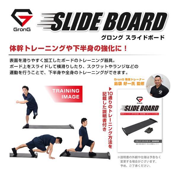 GronG スライドボード スライダーボード スケーティング 180cm トレーニング 筋トレ マニュアル付き|grong|06