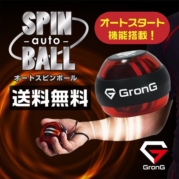GronG オート スピンボール ローラースピンボール オートスタート 筋トレ 握力強化|grong