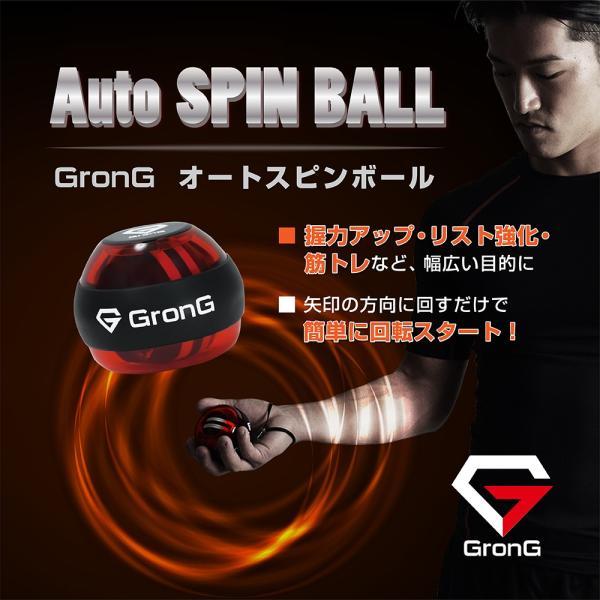 GronG オート スピンボール ローラースピンボール オートスタート 筋トレ 握力強化|grong|06