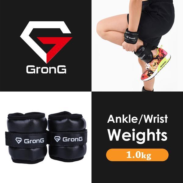 GronG アンクルリスト 1kg 2個セット アンクルウェイト リストウェイト パワーアンクル grong 02