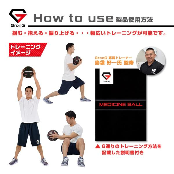 GronG メディシンボール 3kg トレーニング 体幹 トレーニングマニュアル付き|grong|05