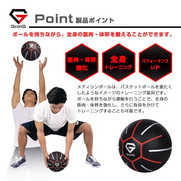 GronG メディシンボール 5kg トレーニング 体幹 トレーニングマニュアル付き|grong|04