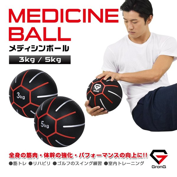 GronG メディシンボール 5kg トレーニング 体幹 トレーニングマニュアル付き|grong|06