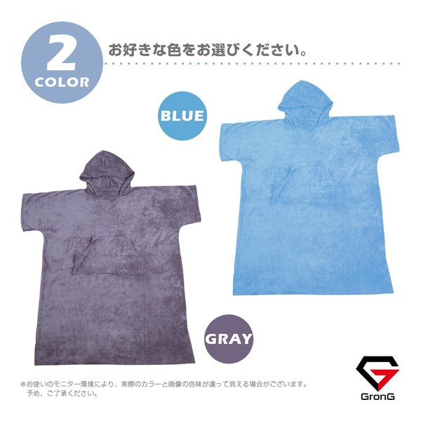 GronG お着替え ポンチョ タオル サーフィン 海水浴 マリンスポーツ フリーサイズ|grong|03