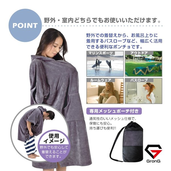 GronG お着替え ポンチョ タオル サーフィン 海水浴 マリンスポーツ フリーサイズ|grong|06