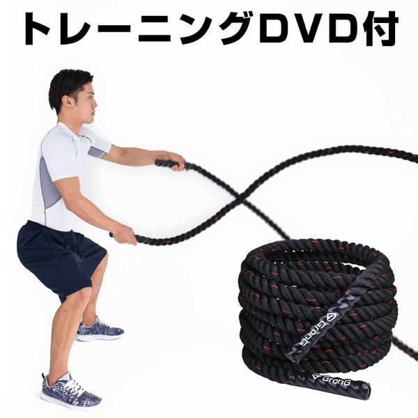 GronG バトルロープ トレーニング ジム スポーツ 運動 エクササイズ 有酸素運動 DVD付き|grong