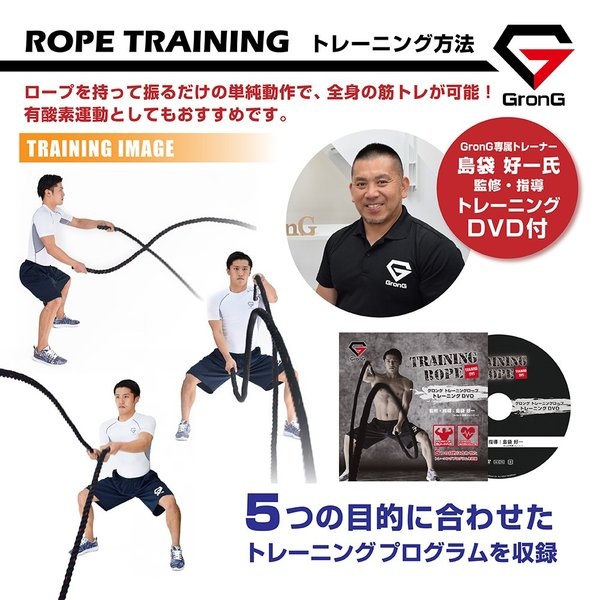 GronG バトルロープ トレーニング ジム スポーツ 運動 エクササイズ 有酸素運動 DVD付き|grong|05